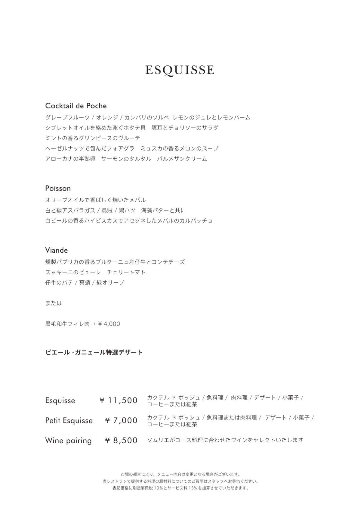 ANAインターコンチネンタルホテル東京ピエール・ガニェールランチ